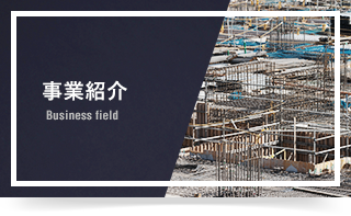 事業紹介 Business field