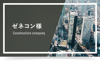 ゼネコン様 Construction company