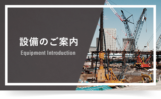 設備紹介 Equipment Introduction